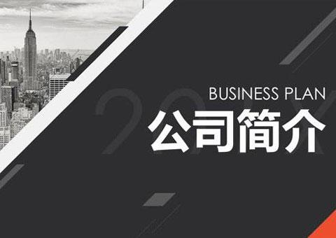 江阴市江昊纸业有限公司公司简介